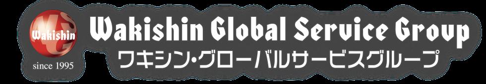 ワキシン・グローバルサービスグループ
