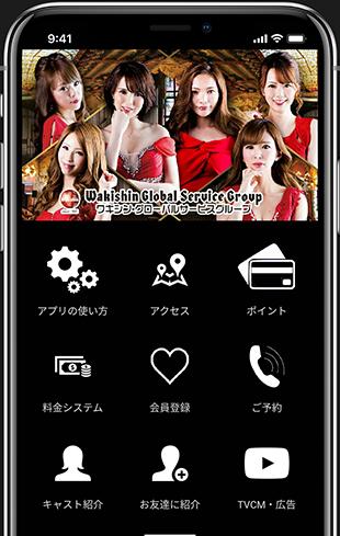 ワキシンアプリ