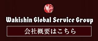 ワキシン・グローバルサービスグループ会社概要