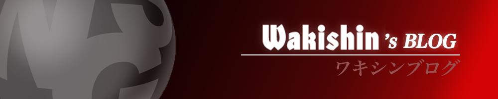 ワキシンブログ