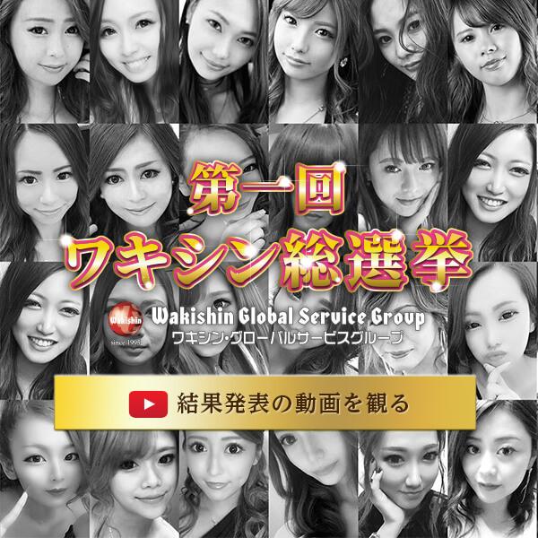 第一回ワキシン総選挙!!
