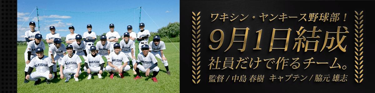 ワキシン・ヤンキース野球部