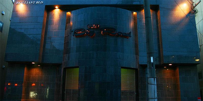 クラブ ビッグロードの店内画像