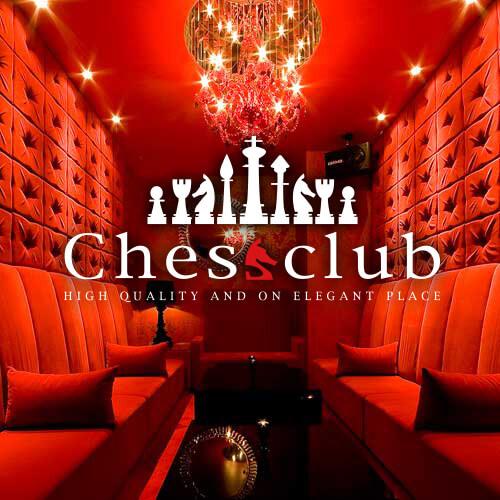 チェスクラブ