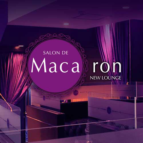 サロン デ マカロン