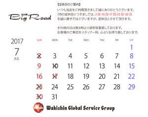 ビックロード 営業日カレンダー