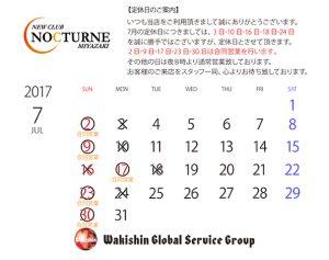 ノクターン 営業日カレンダー