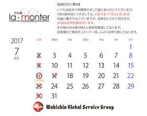 ラ・モンテ 営業日カレンダー