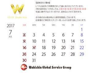 ダブリュースタイル 営業日カレンダー