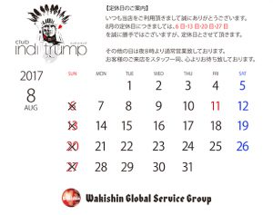 2017/08 営業日