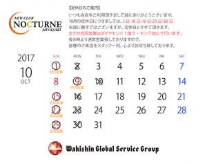 ノクターン2017年10月定休日