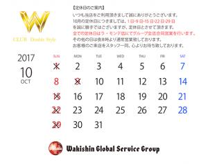 ダブリュースタイル2017年10月定休日