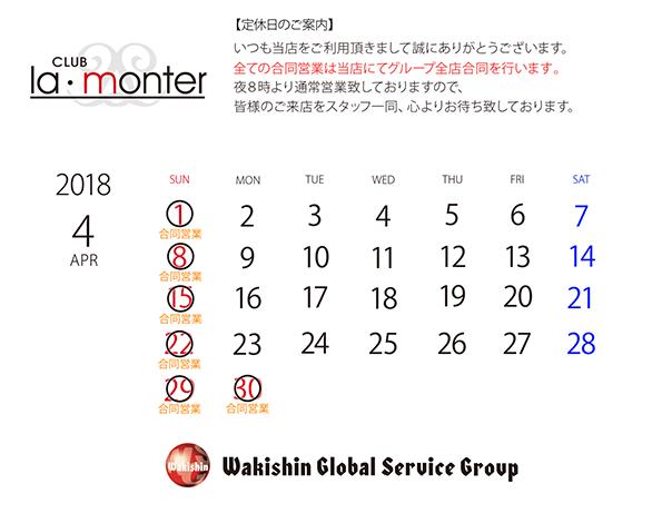 2018/4定休日カレンダー