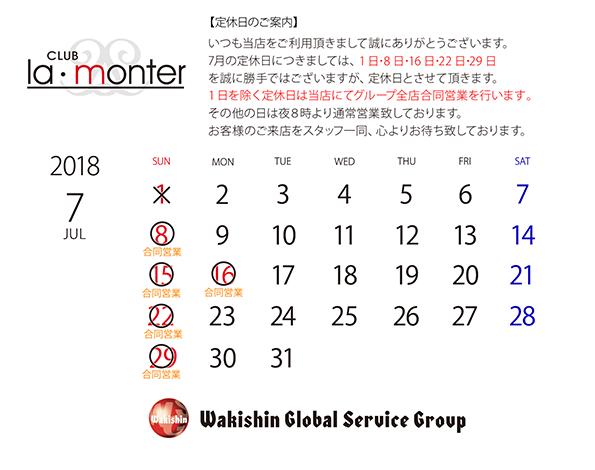2018/07定休日カレンダー
