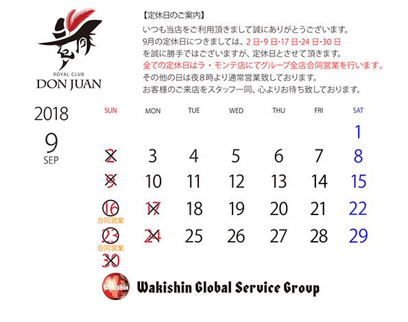 2018/09定休日カレンダー