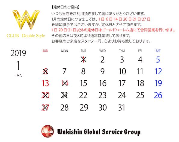 201901定休日カレンダー