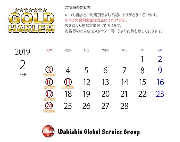 201902定休日カレンダー