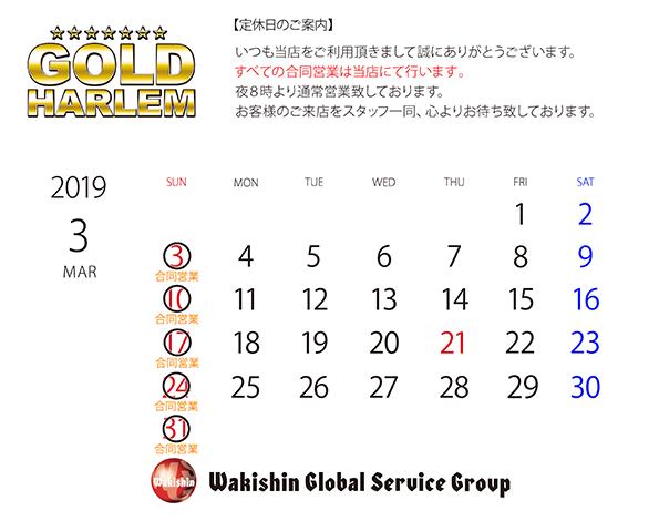 201903定休日カレンダー