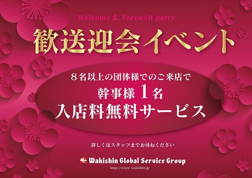 歓送迎会イベント開催!!8名以上幹事様無料