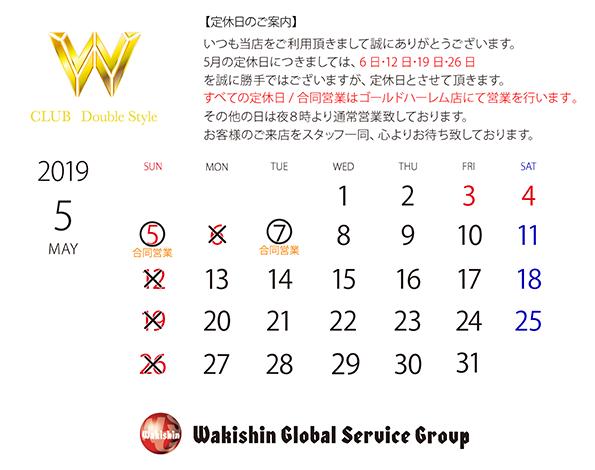 201905定休日カレンダー
