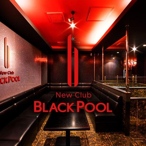 ニュークラブ ブラック・プール