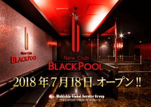 ニュークラブ ブラック・プール 2018年7月18日オープン