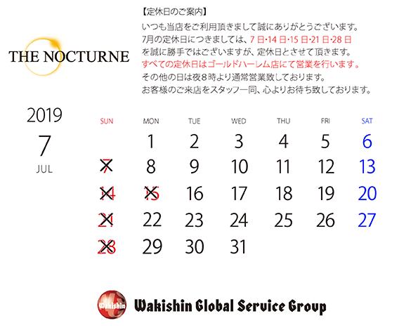 201907定休日カレンダー