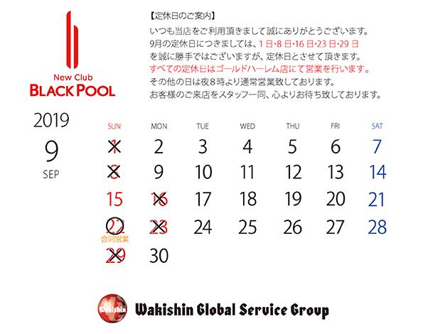 201909定休日カレンダー