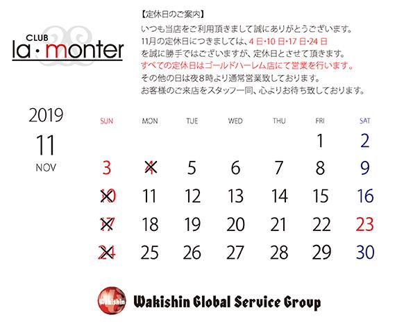 201911定休日カレンダー