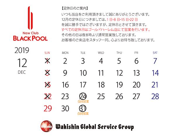 201912定休日カレンダー