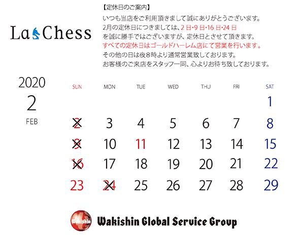 202002定休日カレンダー