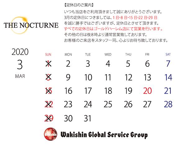 202003定休日カレンダー