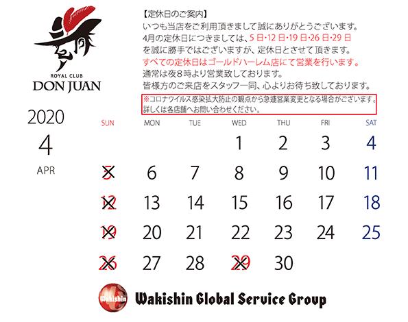 202004定休日カレンダー