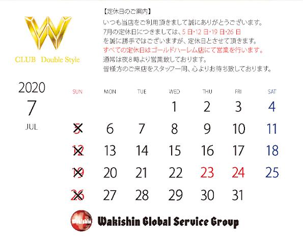 202007定休日カレンダー