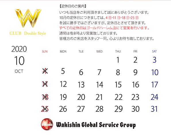 202010定休日カレンダー