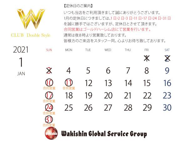 202101定休日カレンダー