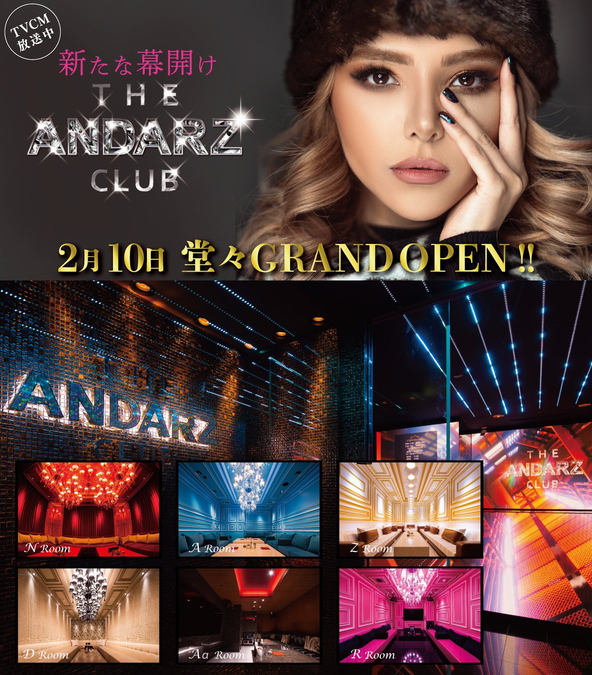 「THE ANDARZ CLUB」2月10日堂々OPEN!!