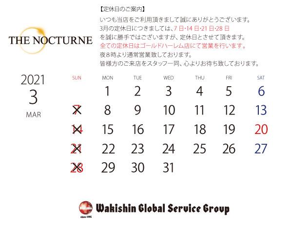 202103定休日カレンダー