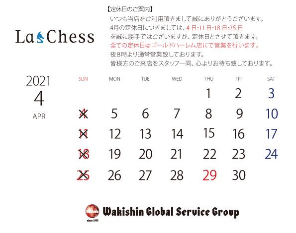 202104定休日カレンダー
