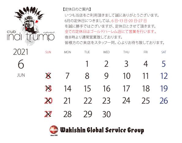 202106定休日カレンダー