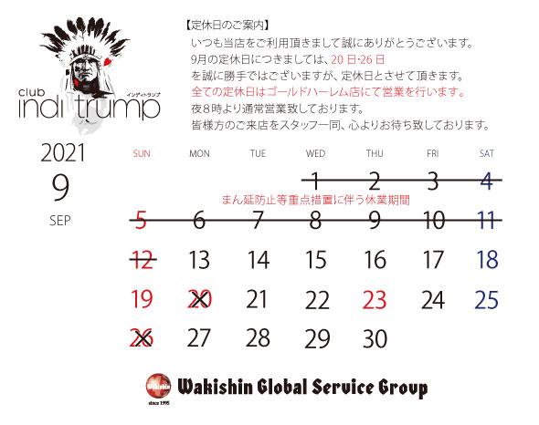 202109定休日カレンダー