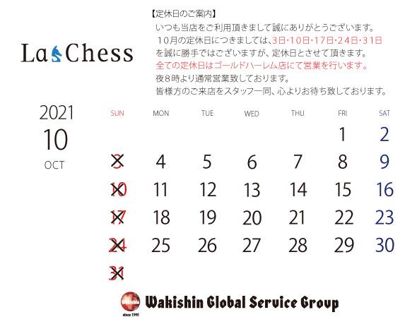 202110定休日カレンダー